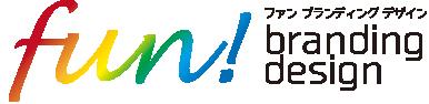 スモールビジネスをブランディングするfun branding design|名古屋市
